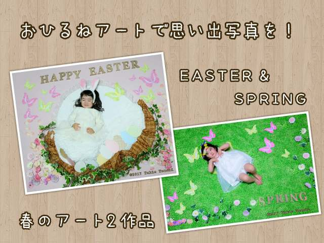 【「SPRING」と「イースター」のアート!おひるねアート撮影体験×親子カフェ
