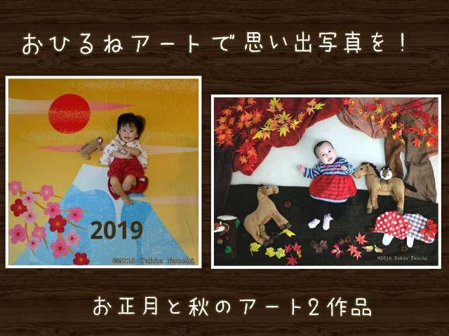 【「紅葉」と「お正月」のアート!】おひるねアート撮影体験