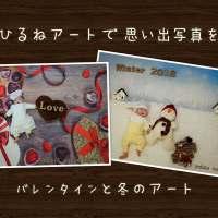 【「バレンタイン」と「冬」のアート!】おひるねアート撮影体験