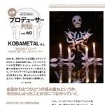 KOBAMETALインタビュー記事掲載音楽主義 No.68ダウンロード可能DEATH!