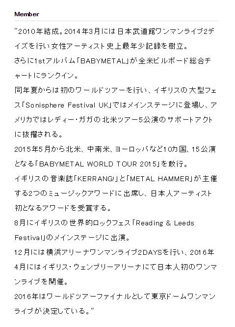 BABYMETAL fuji rock festival 2016