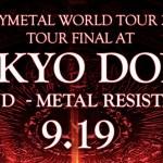 BABYMETAL 東京ドーム公演日程決定!ワールドツアー2016FINALチケット詳細