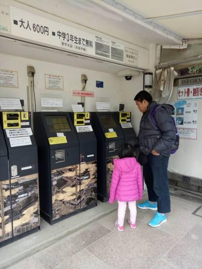 Vending Machine untuk membeli tiket
