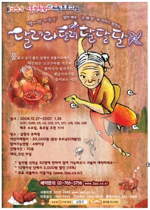 달려라 달려 달달달의 삼청동 공연 포스터