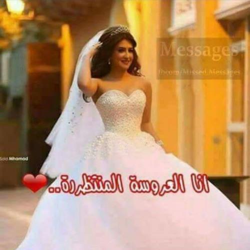 صور انا العروسه صور وبوستات للعرائس روح اطفال