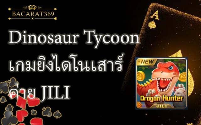Dinosaur Tycoon เกมยิงไดโนเสาร์ JILI
