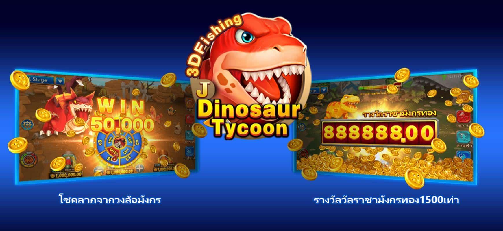 Dinosaur Tycoon เกมยิงไดโนเสาร์