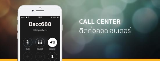 Gclub Call Center