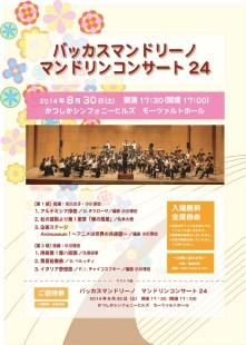 concert_flier_bacchus24_omote