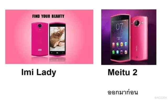 - 1413046635 Untitled o 2 - แบรนด์ iMi ปรับภาพลักษณ์และทิศทางใหม่เน้น Fashion Phone