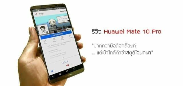 - Untitled 3 1200x565 1 - รีวิว Huawei Mate 10 Pro ถ้ารักการถ่ายภาพนิ่ง มือถือเครื่องนี้คือคำตอบ