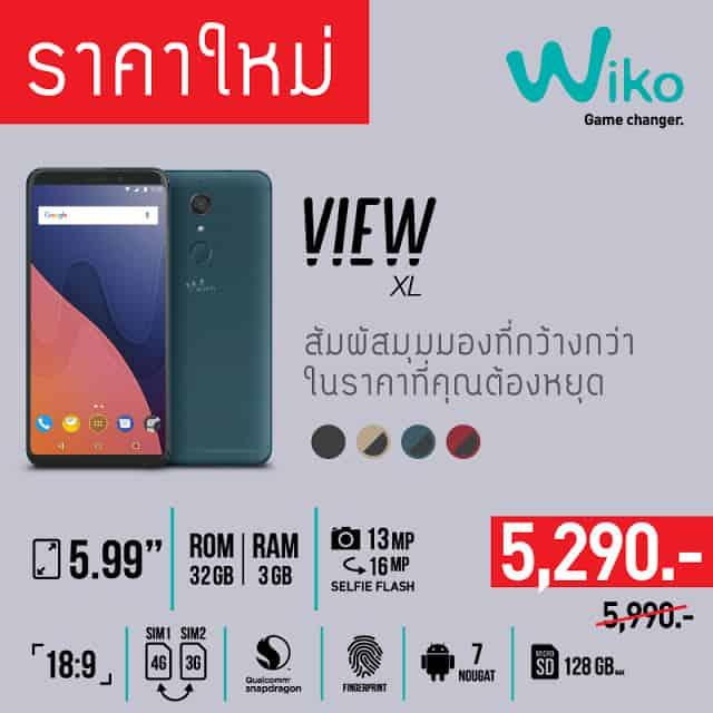 Wiko View Series ปรับราคาใหม่ เริ่มต้นเพียง 4,290 บาท - Wiko View Series ปรับราคาใหม่ เริ่มต้นเพียง 4,290 บาท