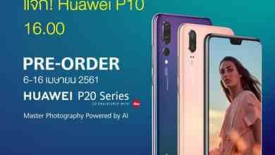 - 29683245 1557374464371054 7105898643906887680 o 2 - จดบันทึกเรื่องราวการไลฟ์ร่วมกับ Huawei และ Lazada ครั้งแรก