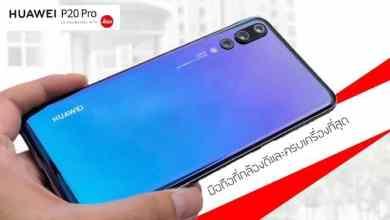 - รีวิว Huawei P20 Pro มือถือที่น่าซื้อที่สุดในเวลานี้ โดดเด่นด้วยกล้องที่ครบเครื่องเหนือคู่แข่ง