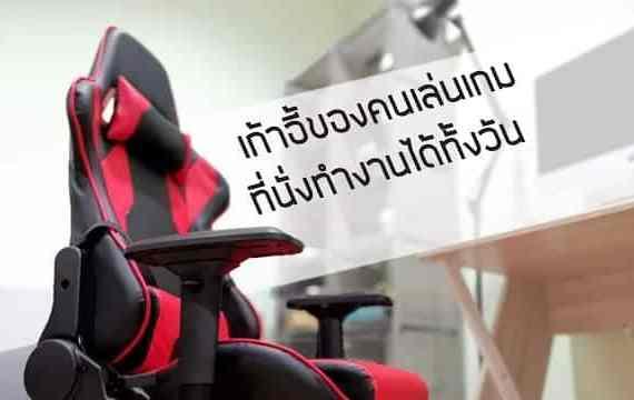- 2018 05 0818 - รีวิว Hakone Gaming Chair นั่งสบายเล่นเกมก็ได้ทำงานก็เพลิน