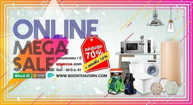 - OnlineMegaSalePicture 1 - บุญถาวร.com ฉลองครบ 1 ปีส่งบิ๊กแคมเปญ ONLINE MEGA SALE  ลดสูงสุด 70% พร้อมลุ้นเที่ยวมัลดีฟฟรี