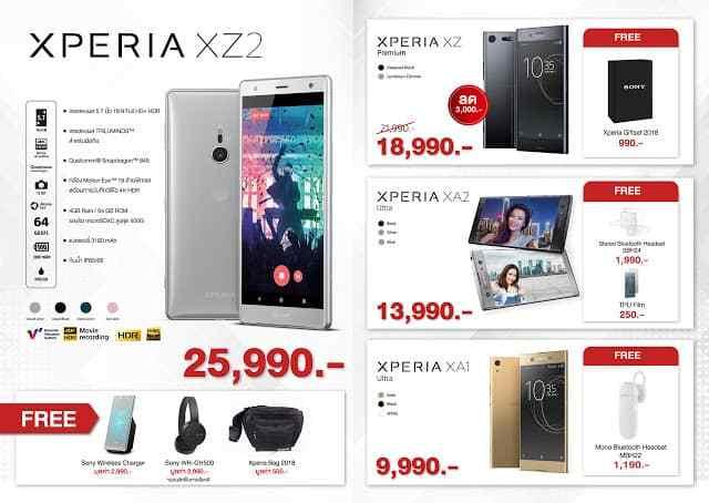 - SonyTME May 02 1 - Sony ยกทัพสมาร์ทโฟนและแก็ดเจ็ทพร้อมโปรลดกระหน่ำที่ Thailand Mobile Expo วันที่ 24–27 พฤษภาคม 2561