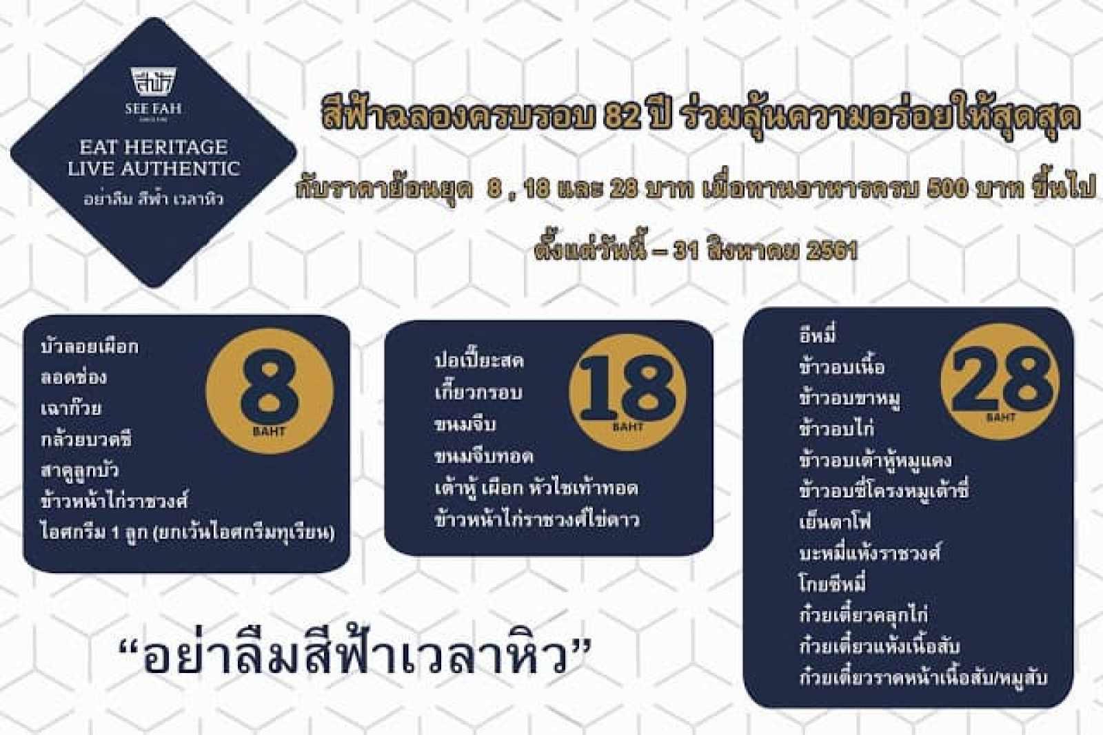 - 02 Seefah 82 Anniversary News 2 - สีฟ้าฉลองครบรอบ 82 ปี กับราคาย้อนยุค 8, 18 และ 28 บาทถึงวันที่ 31 สิงหาคม 2561
