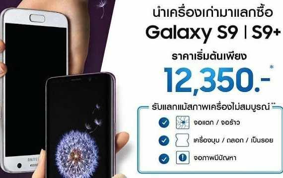 - 34722890 10156777680462590 2341253549985366016 n  2 - เก่าแลกใหม่ ซื้อ Galaxy S9 | S9+ ในราคาเริ่มต้น 12,350 บาท