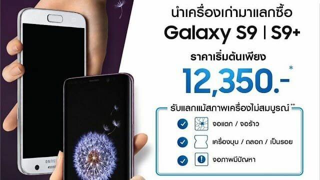 - 34722890 10156777680462590 2341253549985366016 n  2 - เก่าแลกใหม่ ซื้อ Galaxy S9   S9+ ในราคาเริ่มต้น 12,350 บาท