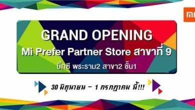 - โปรโมชั่นฉลองเปิด Mi Prefer Partner Store สาขาที่ 9 บิ๊กซีพระรามสอง