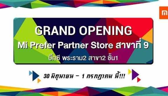 - FanslinkBannerBig C Rama2 1 1 - โปรโมชั่นฉลองเปิด Mi Prefer Partner Store สาขาที่ 9 บิ๊กซีพระรามสอง
