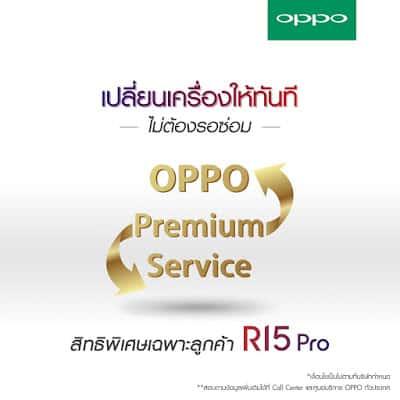- OPPO R15 Pro ลดราคา 7,000 บาทเหลือ 12,990 บาท เฉพาะที่ทรูช้อปถึง 31 ก.ค. นี้