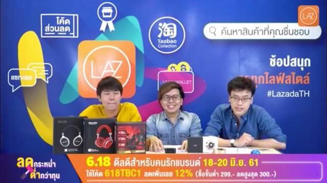 - อีกครั้งที่ไลฟ์ร่วมกับ Lazada แต่เป็นครั้งแรกและรายแรกที่ได้ไลฟ์ให้กับ Taobao