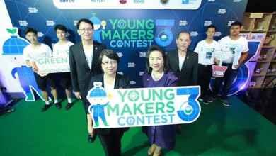 - โครงการ Enjoy Science: Young Makers Contest ปี 3 สุดยอดงานประกวดสิ่งประดิษฐ์ของเมกเกอร์เยาวชนคนรุ่นใหม่