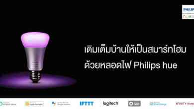 - รีวิว Philips hue หลอดไฟในแบบฉบับสมาร์ทโฮม หลอดเดียวปรับได้ 16 ล้านสี รองรับการควมคุมผ่านมือถือและคอม
