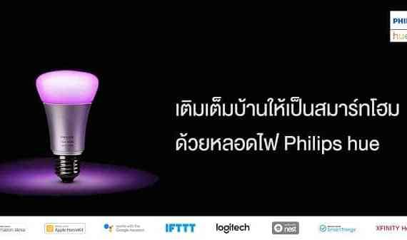 - philips hue 2 - รีวิว Philips hue หลอดไฟในแบบฉบับสมาร์ทโฮม หลอดเดียวปรับได้ 16 ล้านสี รองรับการควมคุมผ่านมือถือและคอม
