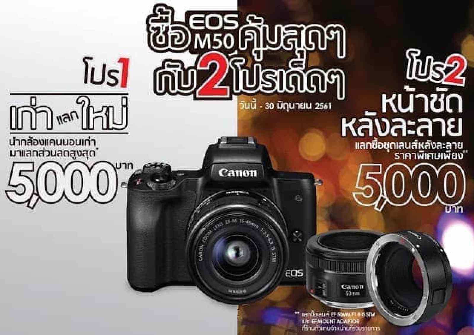 - promotion eosm50 comboset 2 - Canon จัดโปรโมชั่นสุดคุ้ม ดับเบิ้ล X2 กล้องเก่าแลกซื้อกล้องใหม่ EOS M50 พร้อมแลกซื้อชุดเลนส์ในราคาสุดพิเศษ