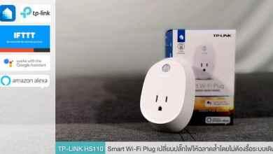 - tp link 2 - รีวิว TP-LINK Smart Wi-Fi Plug HS110 เปลี่ยนปลั๊กไฟธรรมดาให้ฉลาดล้ำ