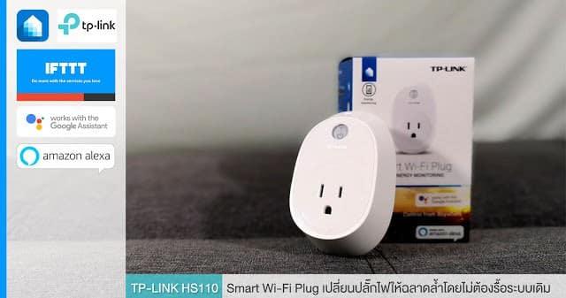 - รีวิว TP-LINK Smart Wi-Fi Plug HS110 เปลี่ยนปลั๊กไฟธรรมดาให้ฉลาดล้ำ