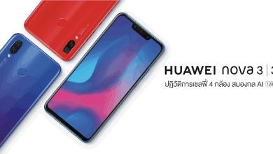 - Huawei เปิดตัว Nova 3 และ Nova 3i สมาร์ทโฟน 4 กล้องที่เกิดมาเพื่อเซลฟี่ มี AI ช่วย