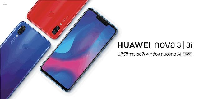 - HUAWEI nova 3 Series 2 - Huawei เปิดตัว Nova 3 และ Nova 3i สมาร์ทโฟน 4 กล้องที่เกิดมาเพื่อเซลฟี่ มี AI ช่วย