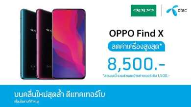 - OPPO Find X Create Outline 2 - รวมโปรโมชั่น OPPO Find X ของ AIS, TrueMove H และ Dtac