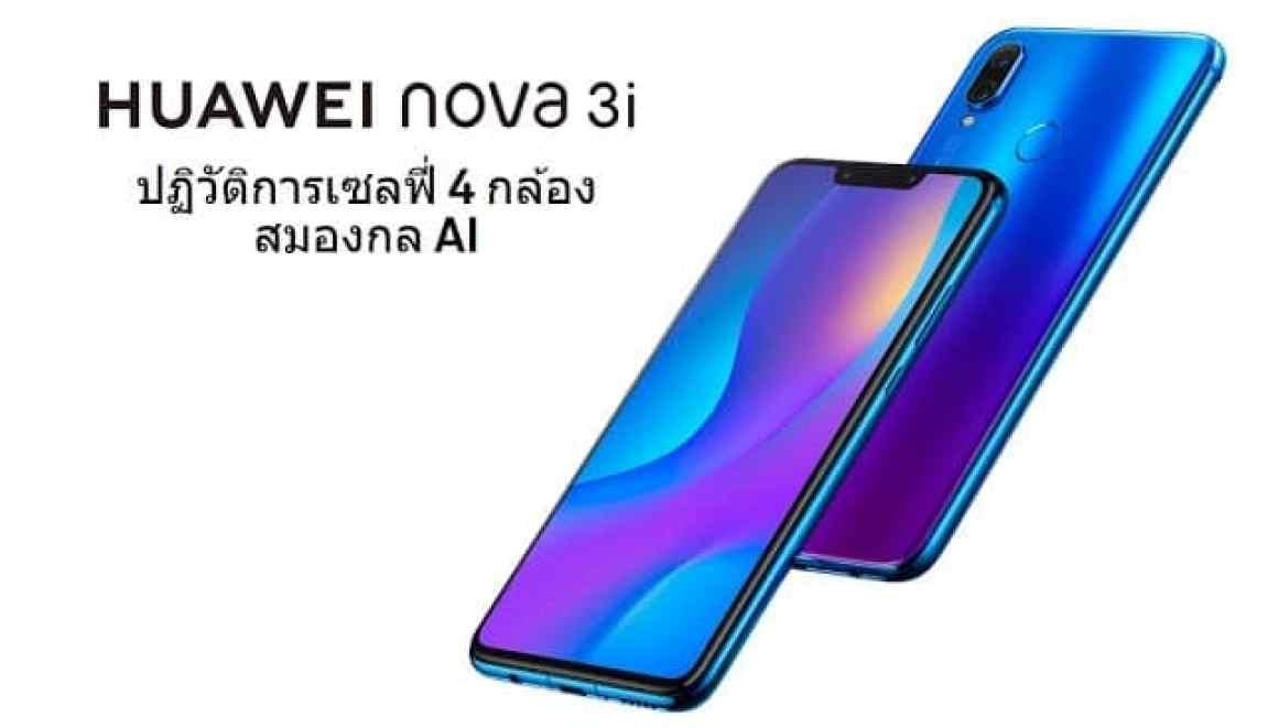 - Screenshot 16 2 - Huawei เปิดตัว Nova 3 และ Nova 3i สมาร์ทโฟน 4 กล้องที่เกิดมาเพื่อเซลฟี่ มี AI ช่วย