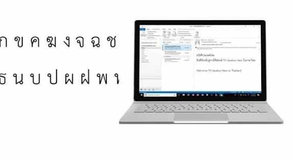 - ThaiSarabun 1 - Microsoft ร่วมกับ THNIC ผลักดันชื่ออีเมลที่เป็นภาษาไทยให้คนไทยเข้าถึงอีเมลได้ง่ายขึ้น