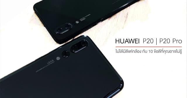 - ไม่ได้มีดีแค่กล้อง Huawei P20 | P20 Pro กับ 10 ข้อดีที่คุณอาจไม่รู้