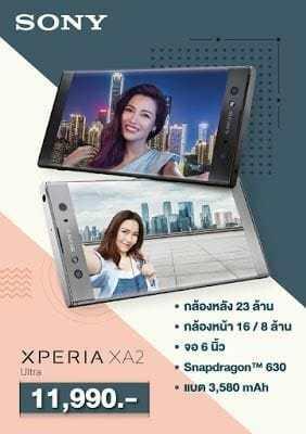 - XA2UltraPromotion 1 - Sony MID YEAR SALE ลดราคาสมาร์ทโฟน Xperia สูงสุด 4,000 บาท ฟรี! แท่นชาร์จไร้สายตั้งแต่วันนี้ – 15 ก.ค. 61