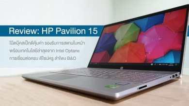 - รีวิว HP Pavilion 15 โน๊ตบุ๊คสวยหรู สเป็กดีมี Optane ปลดล็อกด้วยใบหน้า ราคา 26,990 บาท