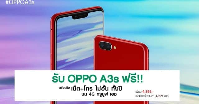 - OPPO จัดโปร OPPO Super Free จ่ายค่าแพคเกจเพียงแค่ 4,599 บาท รับ OPPO A3s ไปใช้ฟรีๆ