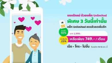 - LINE MOBILE ร่วมฉลองต้อนรับวันแม่ปีนี้  ลดราคาโปร Unlimited เหลือเพียง 749 บาท
