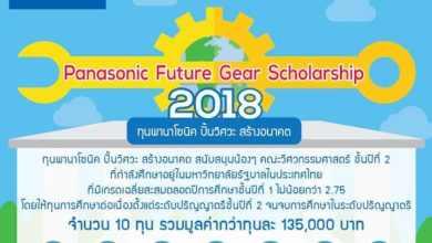 - Panasonic แจกทุนสำหรับนักศึกษา พานาโซนิค ปั้นวิศวะ สร้างอนาคต
