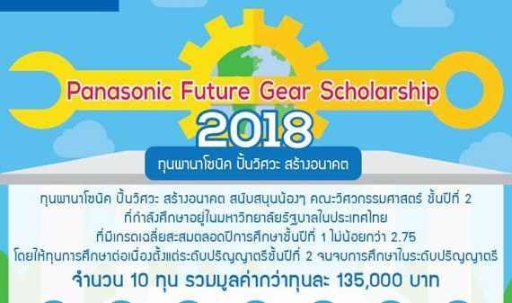 - Panasonic Scholarship 2018 crop 2 - Panasonic แจกทุนสำหรับนักศึกษา พานาโซนิค ปั้นวิศวะ สร้างอนาคต
