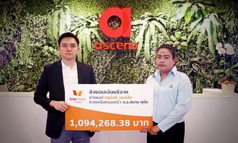 - image006 2 - ทรูมันนี่เป็นตัวแทนผู้ใช้บริการส่งมอบเงินบริจาคกว่า 1 ล้านบาท ช่วยเหลือครอบครัว นาวาตรีสมาน กุนัน วีรบุรุษแห่งถ้ำหลวง