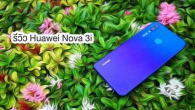 - รีวิว HUAWEI nova3i สมาร์ทโฟนที่จัดเต็มกว่าและคุ้มกว่าใครในตอนนี้