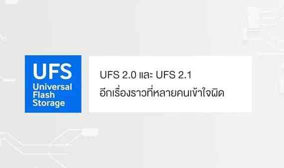 - ufs 2 - หน่วยความจำแบบ UFS 2.0 และ UFS 2.1 อีกเรื่องราวที่หลายคนเข้าใจผิด
