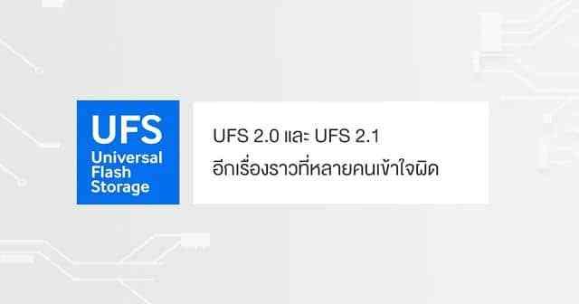 - หน่วยความจำแบบ UFS 2.0 และ UFS 2.1 อีกเรื่องราวที่หลายคนเข้าใจผิด